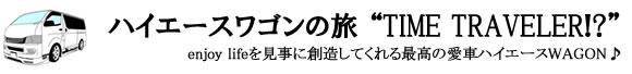 """ハイエースワゴンの旅(ハイエース車中泊) """"TIME TRAVELER!?"""""""