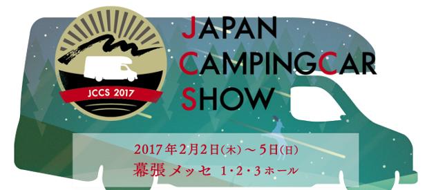 幕張メッセ・キャンピングカーショー2017
