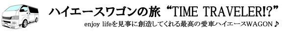 """ハイエースワゴンの旅""""TIME TRAVELER!?""""【車中泊】"""